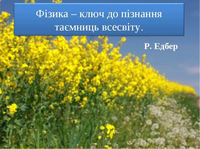 Р. Едбер