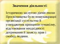 Значення діяльності: Історичною заслугою діячів епохи Просвітництва були пошу...