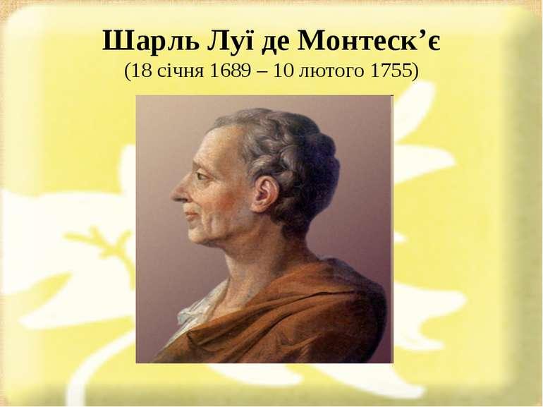 Шарль Луї де Монтеск'є (18 січня 1689 – 10 лютого 1755)