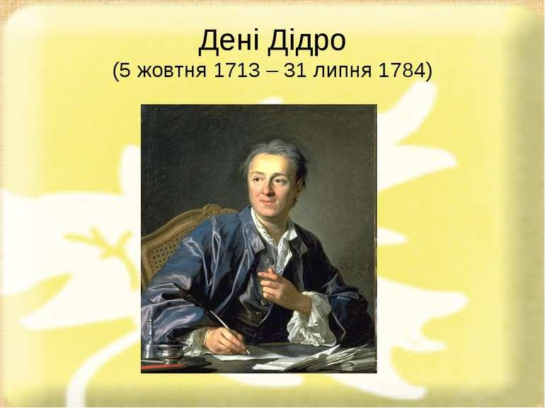 Дені Дідро (5 жовтня 1713 – 31 липня 1784)