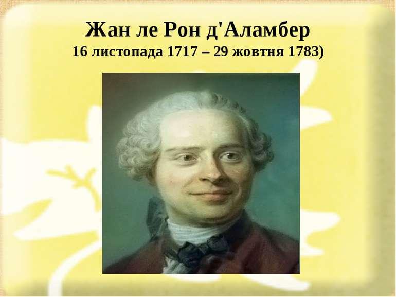 Жан ле Рон д'Аламбер 16 листопада 1717 – 29 жовтня 1783)