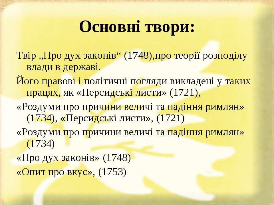 """Основні твори: Твір """"Про дух законів"""" (1748),про теорії розподілу влади в дер..."""