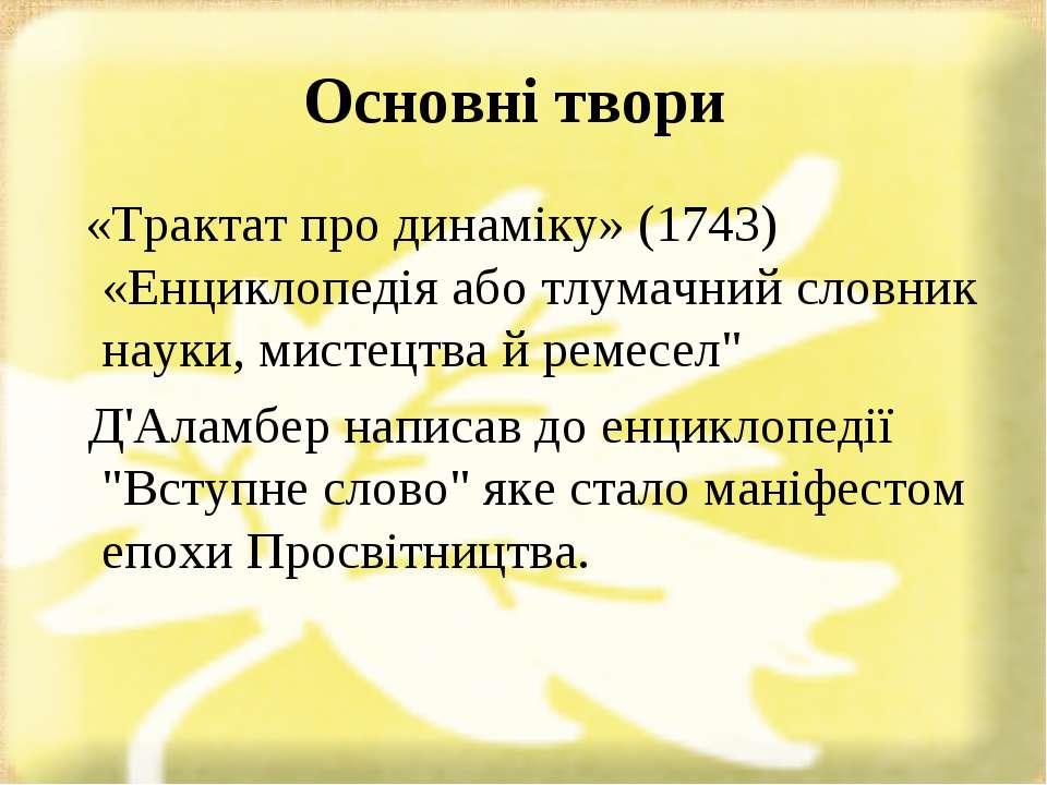 Основні твори «Трактат про динаміку» (1743) «Енциклопедія або тлумачний словн...