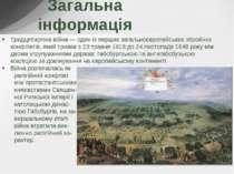 Загальна інформація Тридцятирічна війна — один із перших загальноєвропейських...