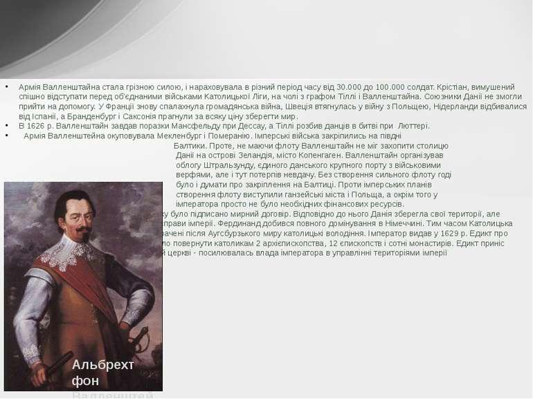Армія Валленштайна стала грізною силою, і нараховувала в різний період часу в...