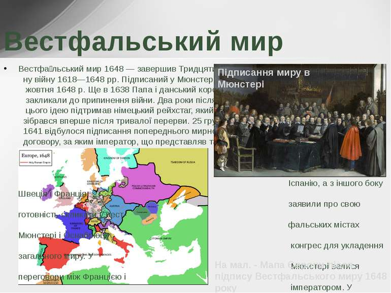 Вестфальський мир Вестфа льський мир 1648 — завершив Тридцятиріч- ну війну 16...