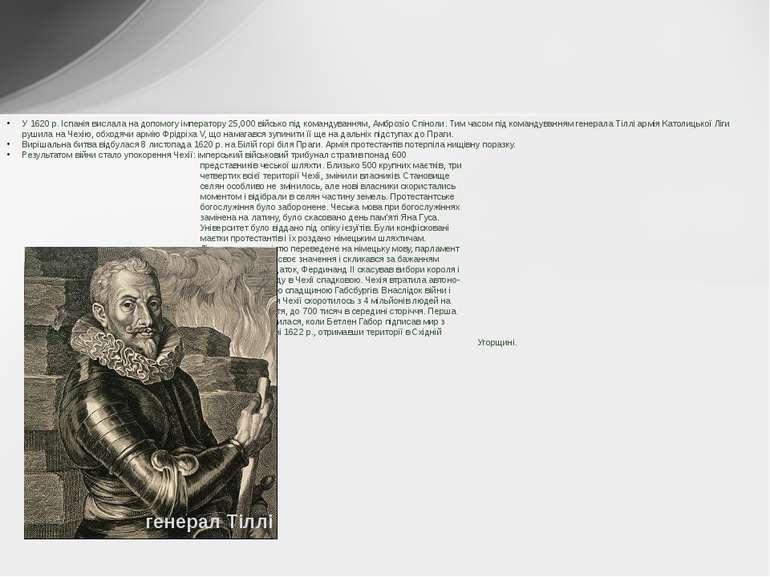 У 1620 р. Іспанія вислала на допомогу імператору 25,000 військо під командува...