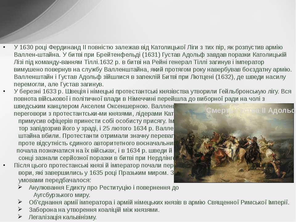 У 1630 році Фердинанд II повністю залежав від Католицької Ліги з тих пір, як ...