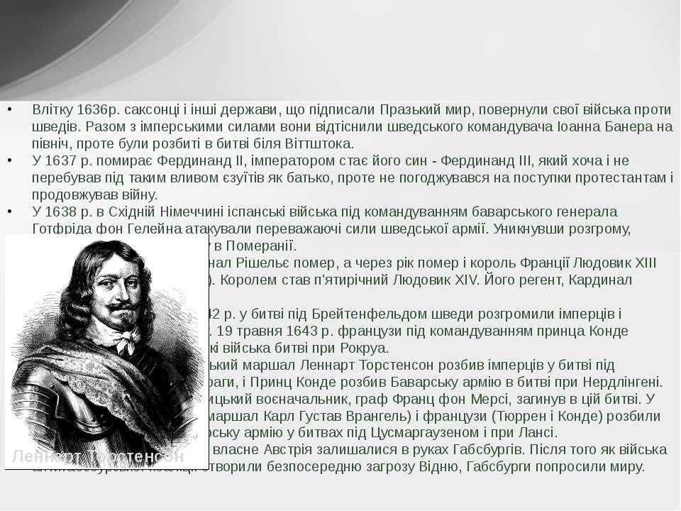 Влітку 1636р. саксонці і інші держави, що підписали Празький мир, повернули с...