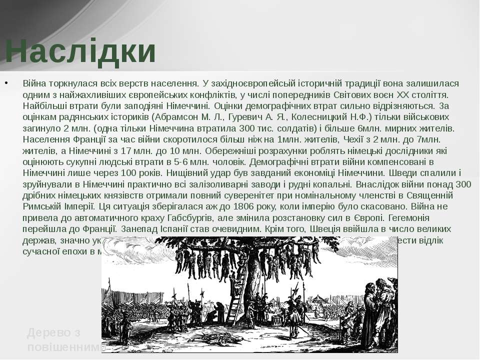 Наслідки Війна торкнулася всіх верств населення. У західноєвропейсьій історич...
