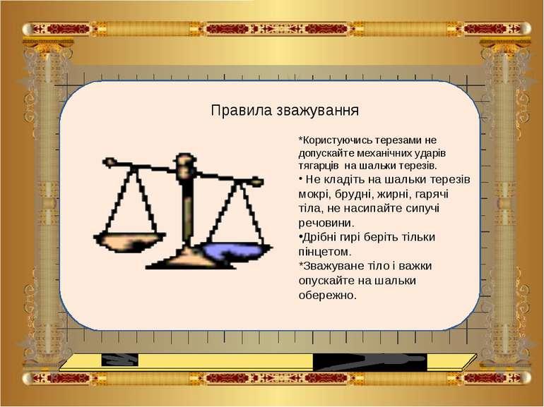 Правила зважування *Користуючись терезами не допускайте механічних ударів тяг...
