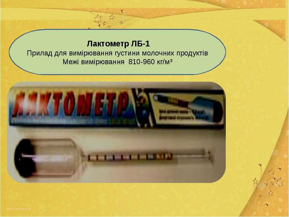 Лактометр ЛБ-1 Прилад для вимірювання густини молочних продуктів Межі вимірюв...