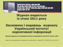 Журнал видається за підтримки Інституту інноваційних технологій і змісту осві...