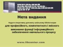 Надати оперативну допомогу шкільному бібліотекарю для професійного, компетент...