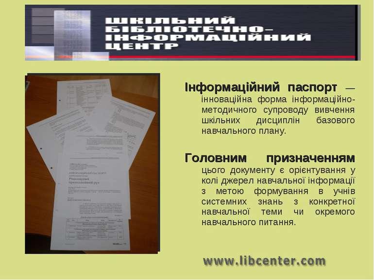 Інформаційний паспорт — інноваційна форма інформаційно-методичного супроводу ...