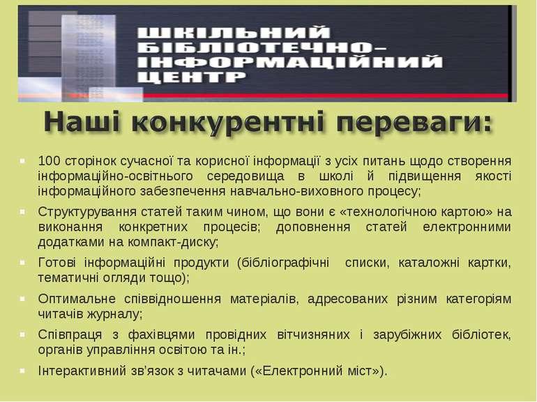 100 сторінок сучасної та корисної інформації з усіх питань щодо створення інф...