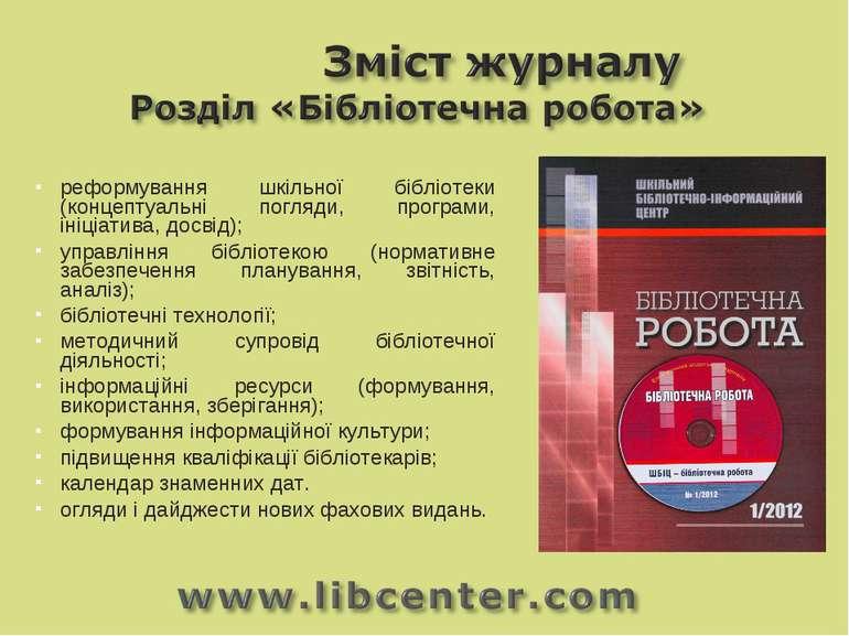 реформування шкільної бібліотеки (концептуальні погляди, програми, ініціатива...