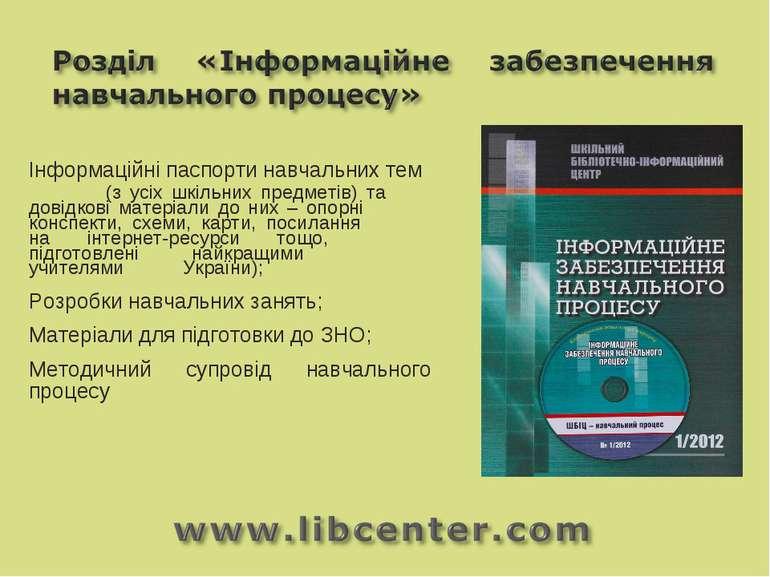 Інформаційні паспорти навчальних тем (з усіх шкільних предметів) та довідкові...