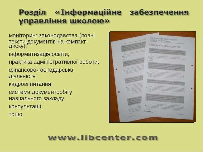 моніторинг законодавства (повні тексти документів на компакт-диску); інформат...