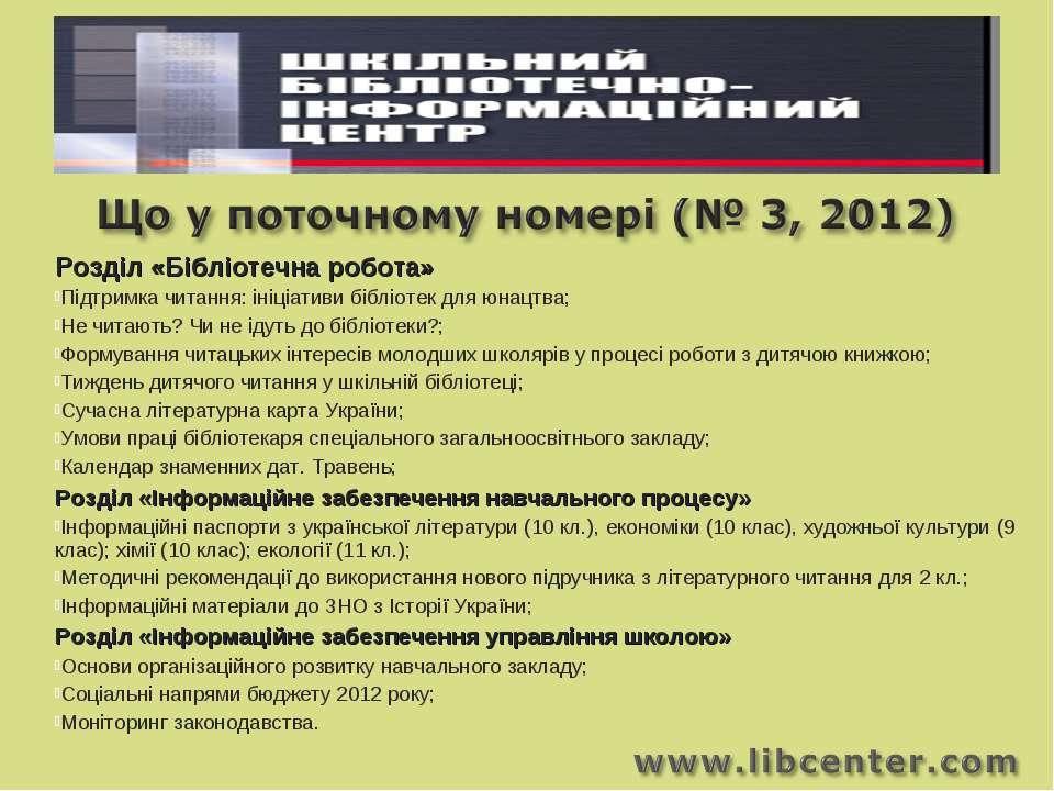 Розділ «Бібліотечна робота» Підтримка читання: ініціативи бібліотек для юнацт...