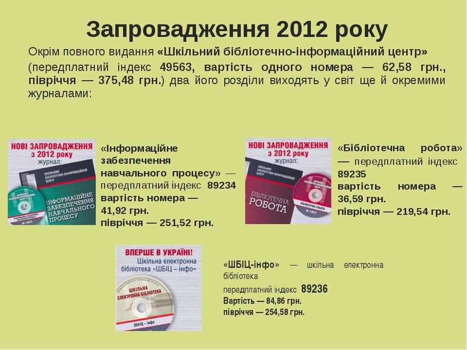 Запровадження 2012 року Окрім повного видання «Шкільний бібліотечно-інформаці...