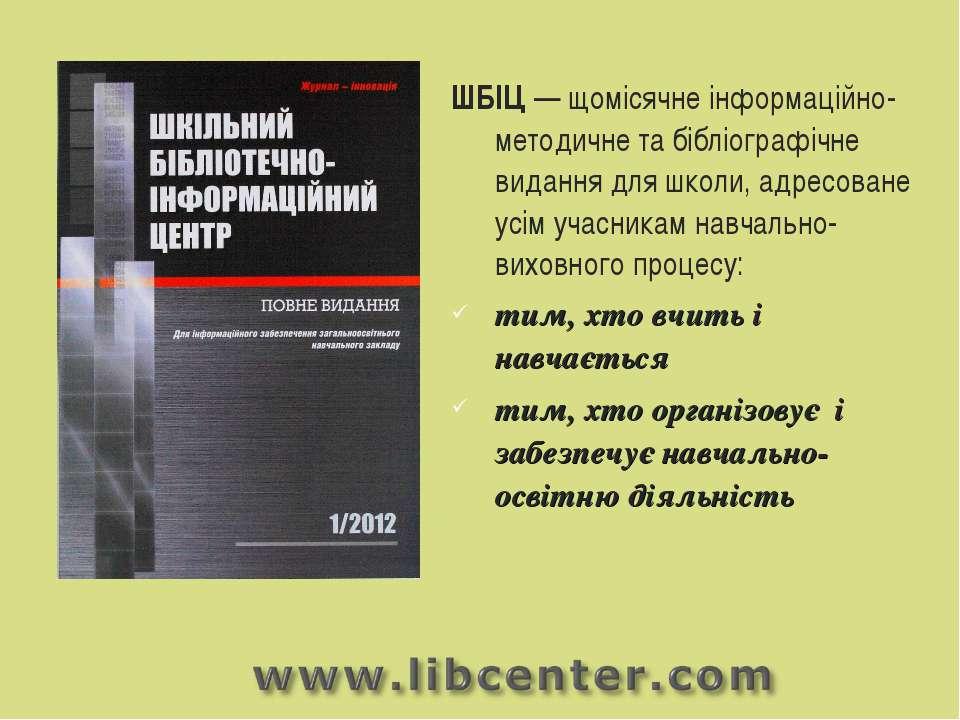 ШБІЦ — щомісячне інформаційно-методичне та бібліографічне видання для школи, ...