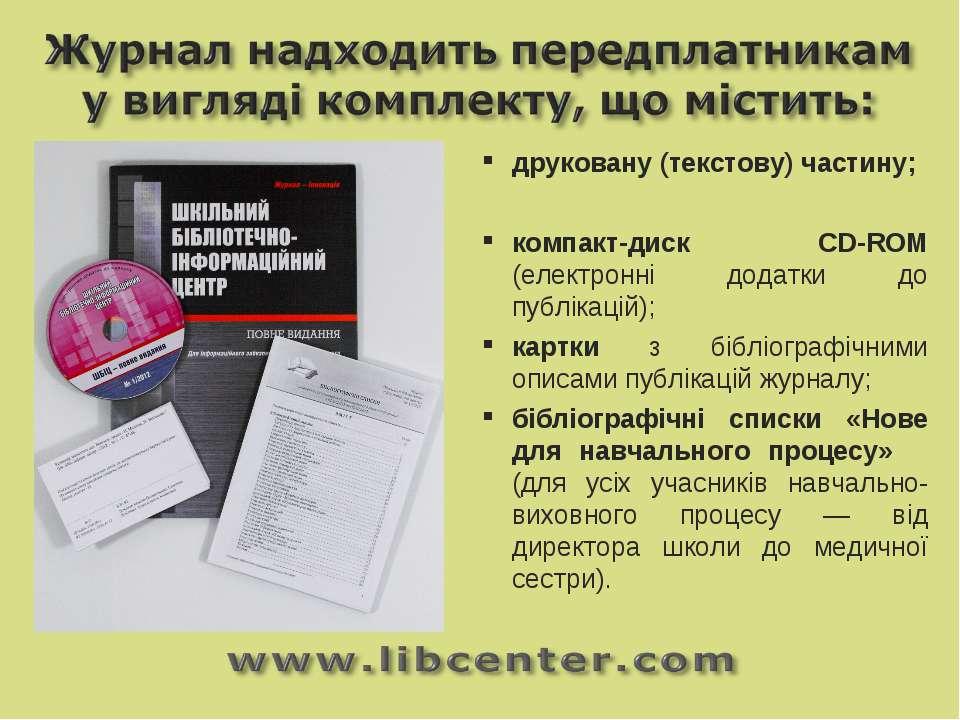 друковану (текстову) частину; компакт-диск CD-ROM (електронні додатки до публ...
