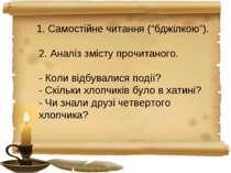 """1. Самостійне читання (""""бджілкою""""). 2. Аналіз змісту прочитаного. - Коли відб..."""