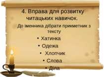 Хатинка Одежа Хлопчик Слова Діла 4. Вправа для розвитку читацьких навичок. До...