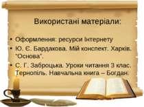 """Оформлення: ресурси Інтернету Ю. Є. Бардакова. Мій конспект. Харків. """"Основа""""..."""