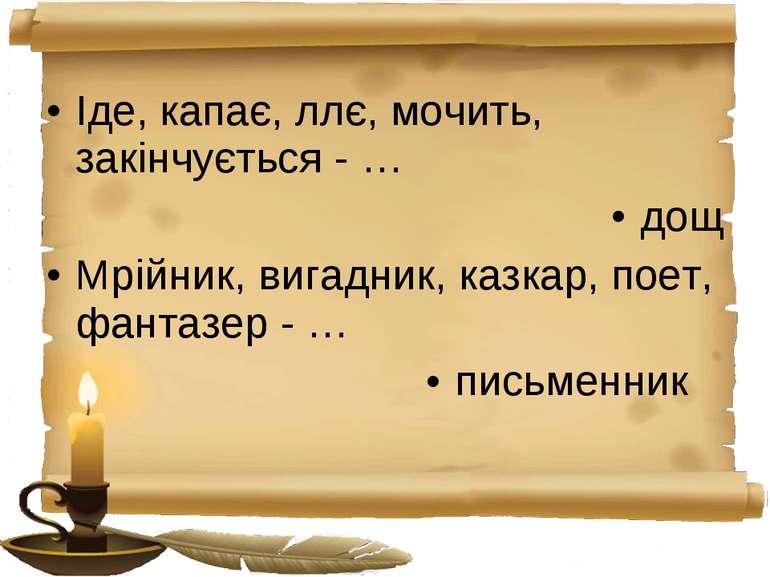 Іде, капає, ллє, мочить, закінчується - … дощ Мрійник, вигадник, казкар, поет...