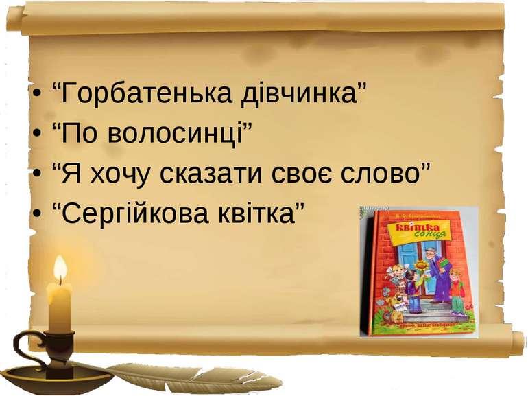 """""""Горбатенька дівчинка"""" """"По волосинці"""" """"Я хочу сказати своє слово"""" """"Сергійкова..."""