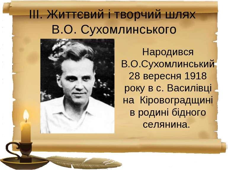 III. Життєвий і творчий шлях В.О. Сухомлинського Народився В.О.Сухомлинський ...