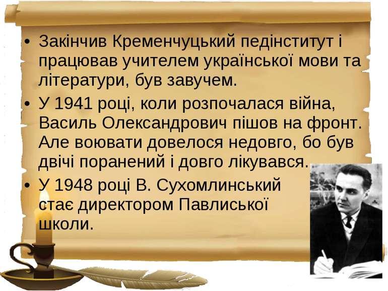 Закінчив Кременчуцький педінститут і працював учителем української мови та лі...