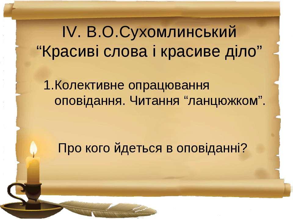 """IV. В.О.Сухомлинський """"Красиві слова і красиве діло"""" Колективне опрацювання о..."""