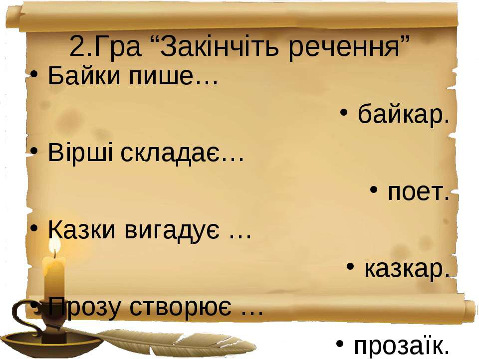 """2.Гра """"Закінчіть речення"""" Байки пише… байкар. Вірші складає… поет. Казки вига..."""