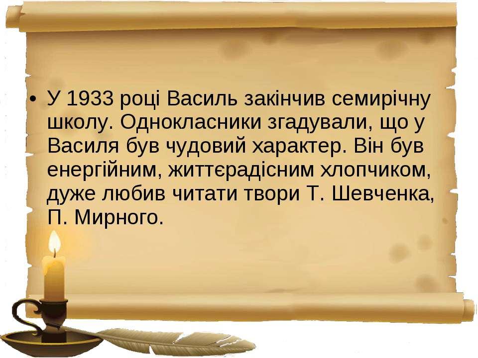 У 1933 році Василь закінчив семирічну школу. Однокласники згадували, що у Вас...