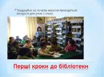 Традиційно на початку вересня проводиться екскурсія для учнів 1 класу.