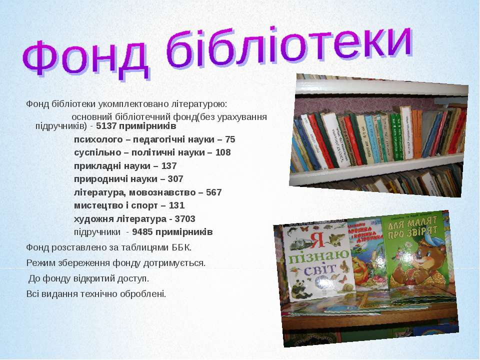 Фонд бібліотеки укомплектовано літературою: основний бібліотечний фонд(без ур...