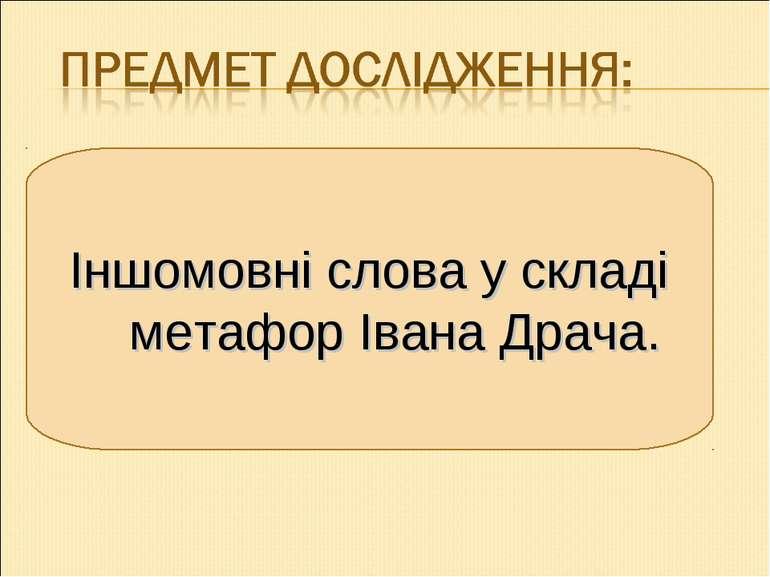 Іншомовні слова у складі метафор Івана Драча.