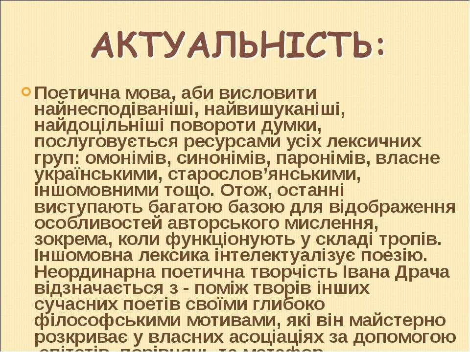 Поетична мова, аби висловити найнесподіваніші, найвишуканіші, найдоцільніші п...