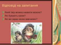 Відповіді на запитання Який твір можна назвати казкою? Які бувають казки? Які...