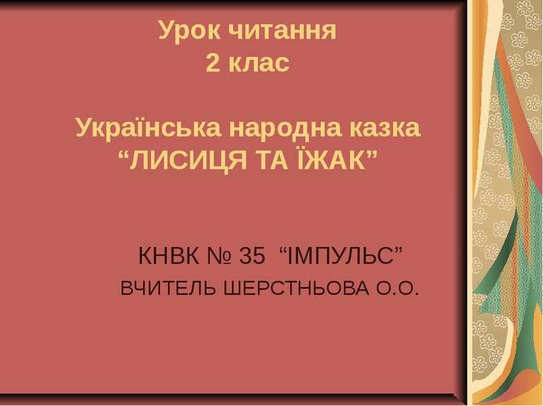 """Урок читання 2 клас Українська народна казка """"ЛИСИЦЯ ТА ЇЖАК"""" КНВК № 35 """"ІМПУ..."""