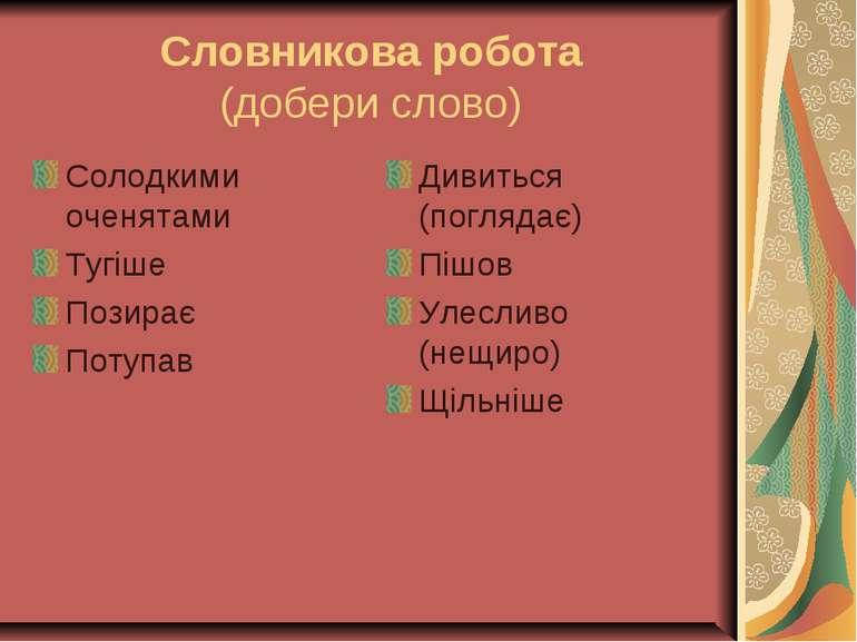 Словникова робота (добери слово) Солодкими оченятами Тугіше Позирає Потупав Д...