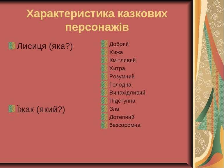 Характеристика казкових персонажів Лисиця (яка?) Їжак (який?) Добрий Хижа Кмі...