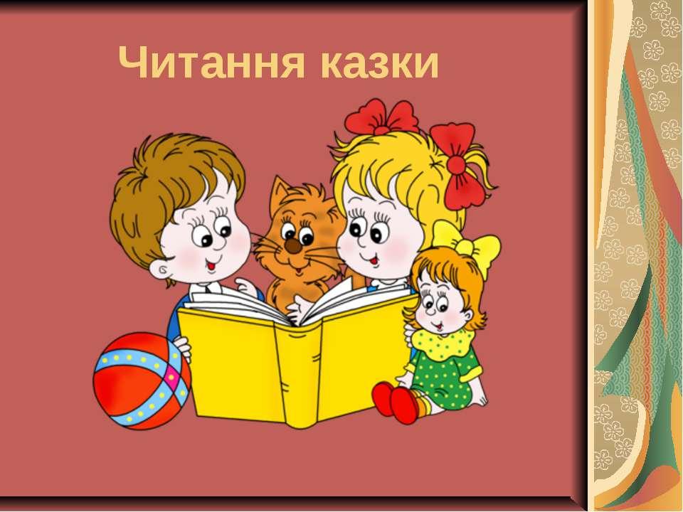 Читання казки