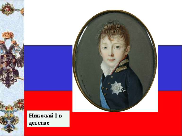 Николай I в детстве