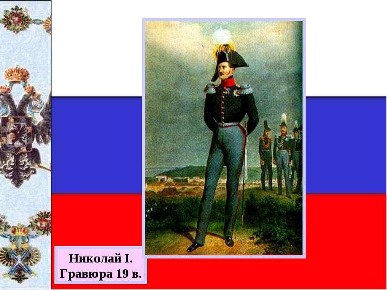 Николай I. Гравюра 19 в.