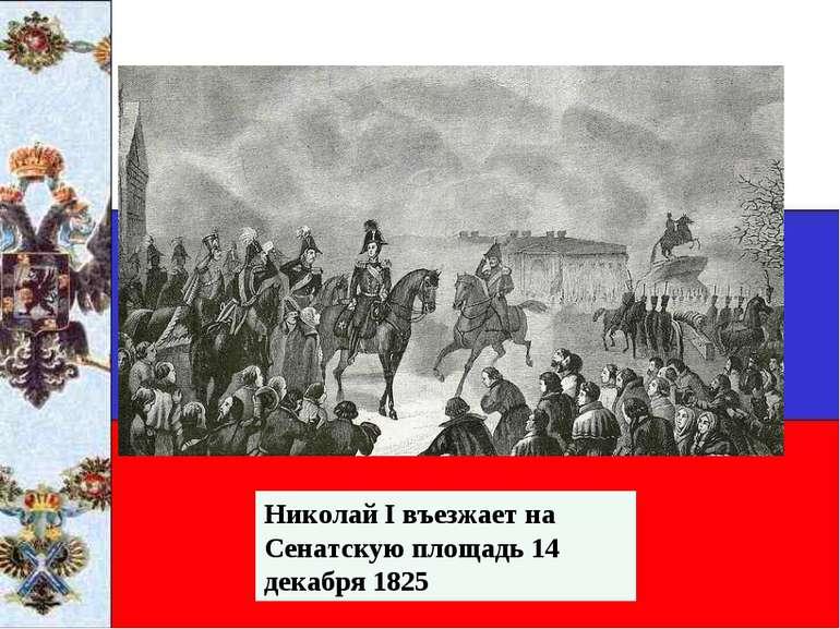 Николай I въезжает на Сенатскую площадь 14 декабря 1825