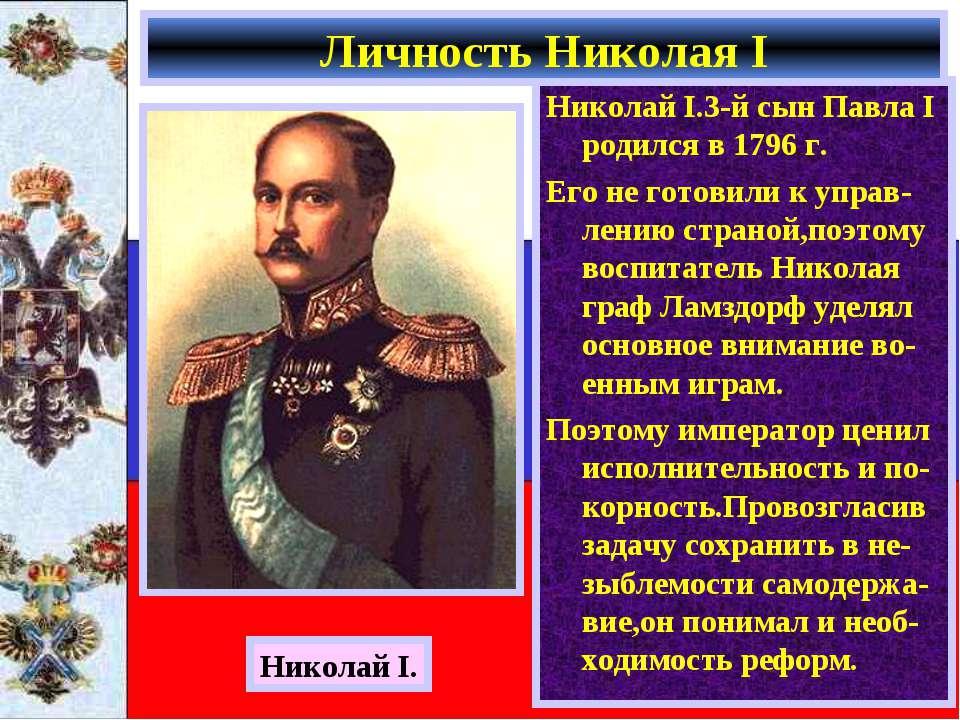 Николай I.3-й сын Павла I родился в 1796 г. Его не готовили к управ-лению стр...